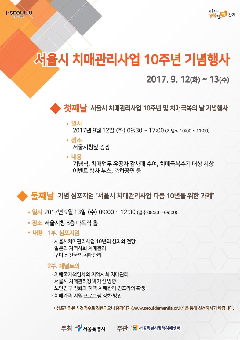 서울시치매관리사업 10주년 기념 및 치매극복의 날 행사 개최